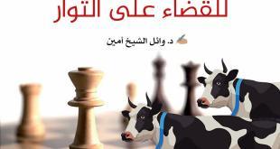 التوعية السياسية - إستراتيجية الأبقار للقضاء على الثوار