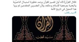 جهاد - جهاد - سيد قطب وتفسيره في ظلال القرآن
