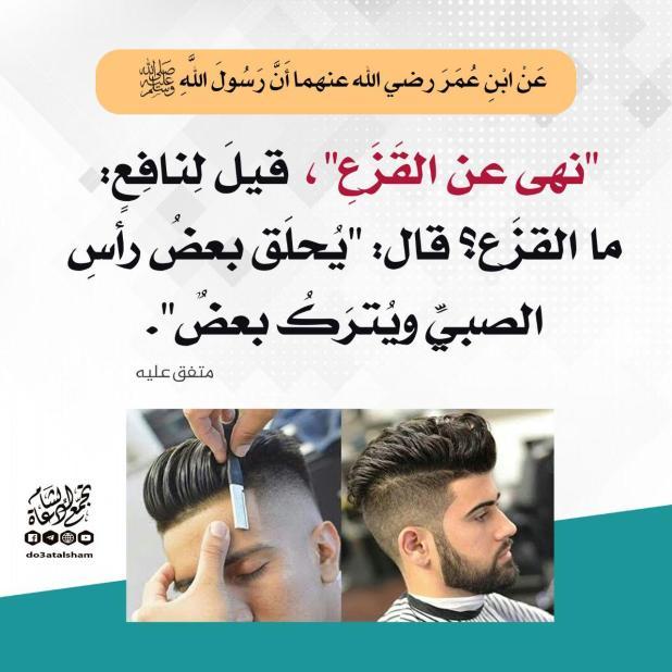 آداب إسلامية - حكم القزع