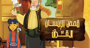 الأسرة المسلمة - كرتون الأطفال