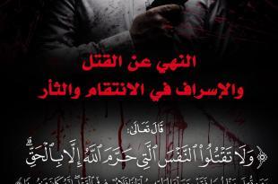 المجتمع المسلم - النهي عن القتل والاسراف في الانتقام والثأر