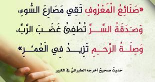المجتمع المسلم - صنائع المعروف تقي مصارع السوء