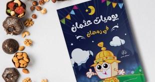 جداول ومفكرات - يوميات عثمان