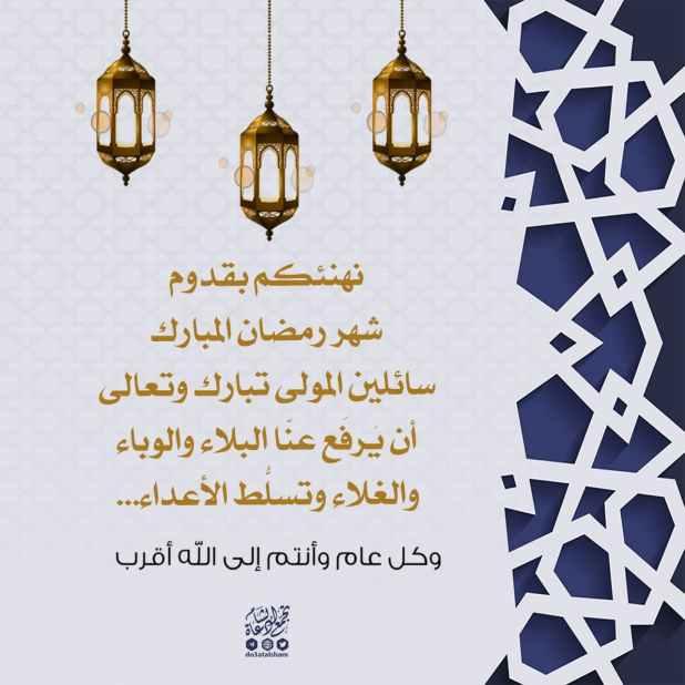 رمضان - تهنئة بقدوم رمضان