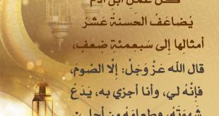 رمضان - عظيم أجر الصيام