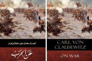 كتب سياسية - عن الحرب - الجنرال كلازفيتز