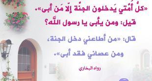 إيمان - لزوم اتباع هدي النبي