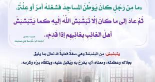 إيمان - العودة إلى المساجد