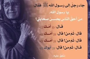 المجتمع المسلم - بر الوالدين