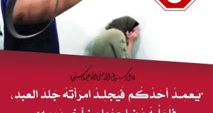 بنت الإسلام - ضرب الزوجة