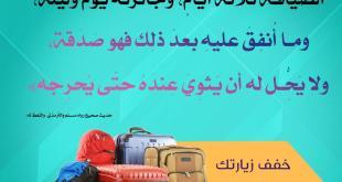 المجتمع المسلم - الضيافة وإكرام الضيف