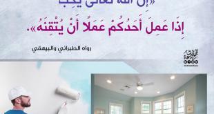 أخلاقنا الإسلامية - إتقان العمل