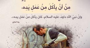 أخلاقنا الإسلامية - حث السنة النبوية على العمل