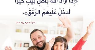 أخلاقنا الإسلامية - الرفق