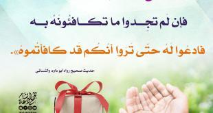 أخلاقنا الإسلامية - الشكر - الهدية