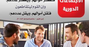 المجتمع المسلم - أهمية الاجتماعات الدورية