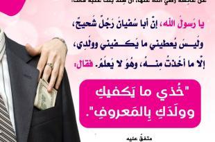 النفقة - بنت الإسلام