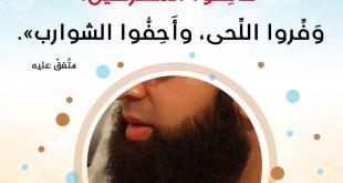 المجتمع المسلم - اللحية والشارب