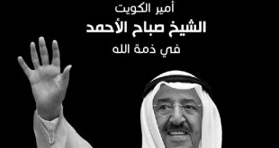 بيانات - تعزية بوفاة أمير دولة الكويت