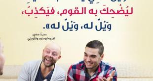 أخلاقنا الإسلامية - النهي عن الكذب في المزاح