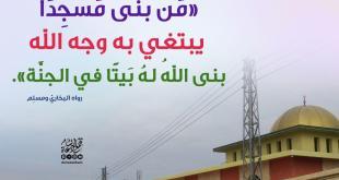 المجتمع المسلم - ثواب بناء المسجد