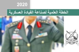التوعية العسكرية - الخطة العلمية لصناعة القيادة العسكرية