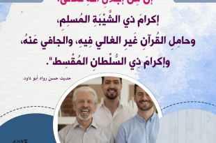 أخلاقنا الإسلامية - من يجب لهم مزيد احترام وإكرام