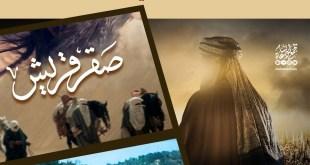 مقالات - الدراما الإسلامية ضرورة ما ينبغي أن تغيب