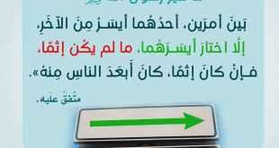 أخلاقنا الإسلامية - التيسير