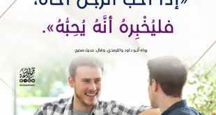أخلاقنا الإسلامية - الحب في الله