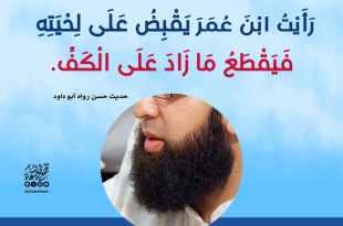 المجتمع المسلم - المسلم أنيق اللحية