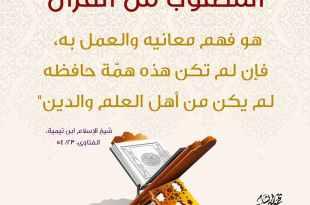 تدبرات - المطلوب من القرآن