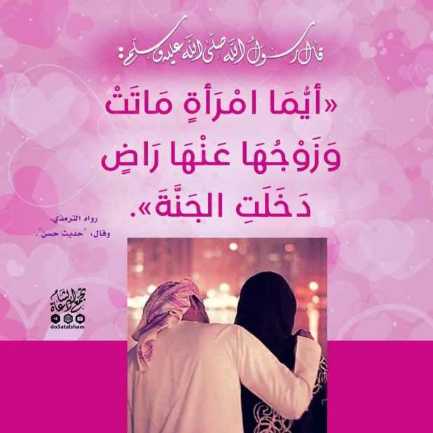 المجتمع المسلم - عظم حق الزوج على زوجته