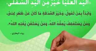 المجتمع المسلم - اليد العليا خير من اليد السفلى