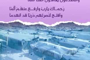 شتاء - الشتاء في المخيمات