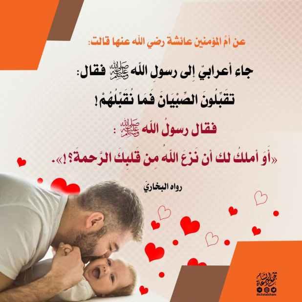 الأسرة المسلمة - تقبيل الأولاد