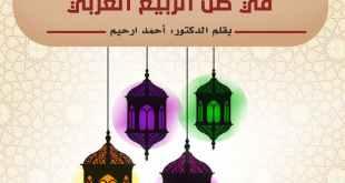 مقالات - التمسك بالمذاهب الفقهية في ظل الربيع العربي