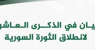 الثورة السورية - بيان في الذكرى العاشرة لإنطلاق الثورة السورية