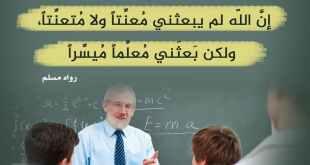 عيد المعلم - معلما ميسرا