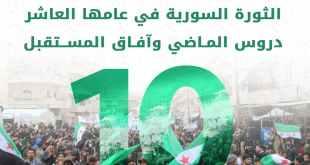 خطبة الجمعة - الثورة السورية في عامها العاشر