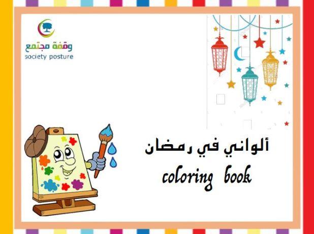 جداول ومفكرات رمضانية - ألواني في رمضان