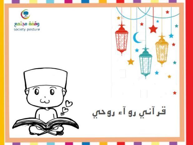 جداول ومفكرات رمضانية - قرآني رواء روحي