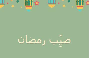 جداول ومفكرات رمضانية - صيب رمضان