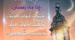 رمضان - رمضان الخير والبركة