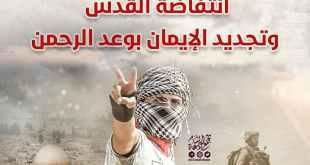 خطبة الجمعة - انتفاضة القدس وتجديد الإيمان بوعد الرحمن