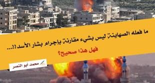 مقالات - ما فعله الصهاينة ليس بشيء مقارنة بإجرام بشار الأسد!!... فهل هذا صحيح؟