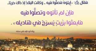 القدس - فابعثوا بزيت يسرج في قناديله