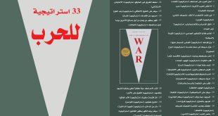 كتب سياسية - 33 استراتيجية للحرب
