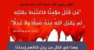 المجتمع المسلم - لا يجوز الفرح بقتل مسلم!