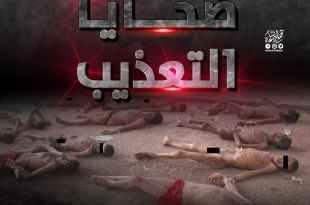 حزيران - اليوم الدولي لمساندة ضحايا التعذيب